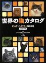 【中古】 世界の猫カタログ BEST43 Best 43 /佐藤弥生(その他),山崎哲(その他) 【中古】afb