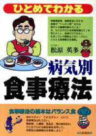 【中古】 ひとめでわかる病気別食事療法 /松原英多(著者) 【中古】afb