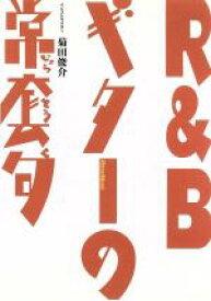 【中古】 R&Bギターの常套句 /菊田俊介 【中古】afb