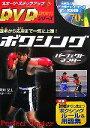 【中古】 ボクシングパーフェクトマスター スポーツ・ステップアップDVDシリーズ/飯田覚士【監修】 【中古】afb