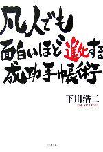 【中古】 凡人でも面白いほど進化する成功手帳術 /下川浩二【著】 【中古】afb