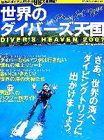 【中古】 世界のダイバーズ天国(2007) /月刊ダイビングワールド【編】 【中古】afb