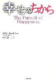 【中古】 幸せのちから /クリスガードナー【著】,楡井浩一【訳】 【中古】afb