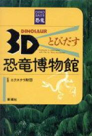 【中古】 3Dとびだす恐竜博物館 /恐竜(その他) 【中古】afb