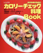 【中古】 カロリーチェック料理Book ヘルシーライフを /実用書(その他) 【中古】afb