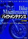 【中古】 チェックポイントが一目でわかるバイク・メンテナンス(応用編) /名倉早苗【著】 【中古】afb