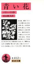 【中古】 青い花 岩波文庫/ノヴァーリス【作】,青山隆夫【訳】 【中古】afb