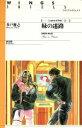 【中古】 緑の迷路 ショウ&クラウドシリーズ 2 ウィングス・ノヴェルス/多戸雅之【著】 【中古】afb