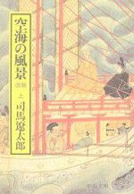 【中古】 空海の風景(上) 中公文庫/司馬遼太郎(著者) 【中古】afb