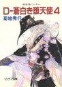 【中古】 D‐蒼白き堕天使(4) ソノラマ文庫吸血鬼ハンター9/菊地秀行(著者) 【中古】afb