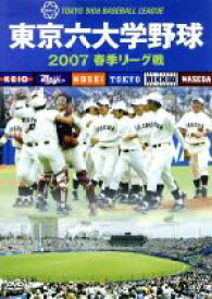 【中古】 東京六大学野球2007春季リーグ戦 /(スポーツ) 【中古】afb
