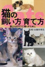 【中古】 猫の飼い方 育て方 猫とHAPPYに暮らすために /猫(その他) 【中古】afb