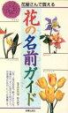 【中古】 花の名前ガイド 花屋さんで買える /家庭園芸・家庭菜園(その他) 【中古】afb