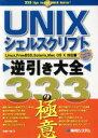 【中古】 UNIXシェルスクリプト逆引き大全333の極意 Linux,FreeBSD,Solaris,Mac OS X対応 /中橋一朗(著者) 【中…