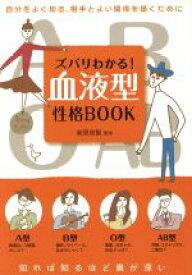 【中古】 ズバリわかる!血液型性格BOOK /能見俊賢(その他) 【中古】afb