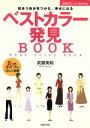 【中古】 ベストカラー発見BOOK 似合う色が見つかる、幸せになる 主婦の友ベストBOOKS/武藤美和(著者) 【中古】afb
