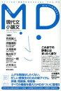 【中古】 MD現代文・小論文 MDシリーズ/有坂誠人(著者) 【中古】afb