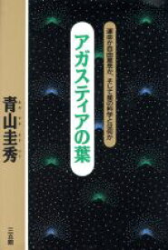 【中古】 アガスティアの葉 運命か自由意志か、そして星の科学とは何か /青山圭秀【著】 【中古】afb