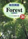 【中古】 総合英語 Forest 5th Edition /石黒昭博(著者) 【中古】afb