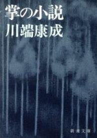 【中古】 掌の小説 新潮文庫/川端康成(著者) 【中古】afb