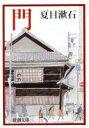 【中古】 門 新潮文庫/夏目漱石(著者) 【中古】afb