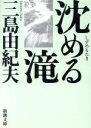【中古】 沈める滝 /三島由紀夫(著者) 【中古】afb