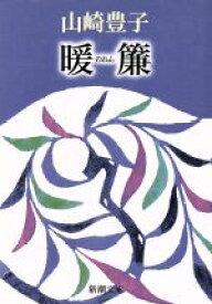 【中古】 暖簾 新潮文庫/山崎豊子(著者) 【中古】afb