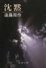 【中古】 沈黙 新潮文庫/遠藤周作(著者) 【中古】afb