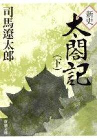 【中古】 新史太閤記(下) 新潮文庫/司馬遼太郎(著者) 【中古】afb