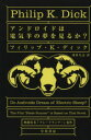 【中古】 アンドロイドは電気羊の夢を見るか? ハヤカワ文庫/フィリップ・K.ディック(著者),浅倉久志(訳者) 【中古…