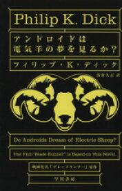 【中古】 アンドロイドは電気羊の夢を見るか? ハヤカワ文庫/フィリップ・K.ディック(著者),浅倉久志(訳者) 【中古】afb