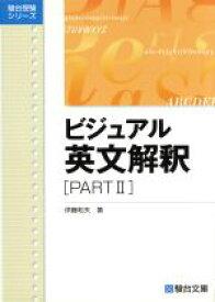 【中古】 ビジュアル英文解釈 PART2 /伊藤和夫(著者) 【中古】afb
