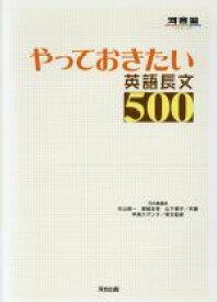 【中古】 やっておきたい英語長文500 /杉山俊一(著者),塚越友幸(著者) 【中古】afb
