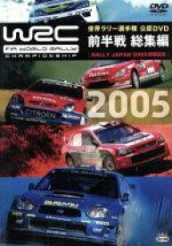 【中古】 WRC 世界ラリー選手権 2005 前半戦総集編〜ラリー・ジャパン2005開催記念〜 /(モータースポーツ) 【中古】afb