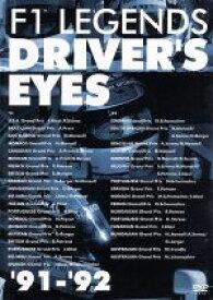 【中古】 F1レジェンド ドライバーズアイズ '91−'92 /(モータースポーツ) 【中古】afb