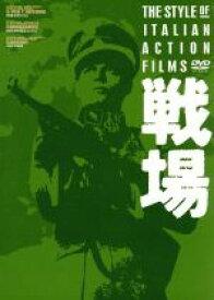 【中古】 戦場 DVD−BOX THE INFANTRY BOX /(洋画) 【中古】afb
