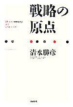 【中古】 戦略の原点 /清水勝彦【著】 【中古】afb