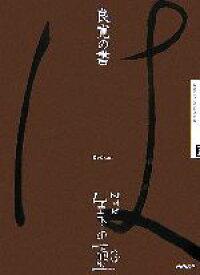 【中古】 良寛の書 NHK美の壺/NHK「美の壺」制作班【編】 【中古】afb