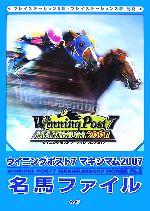 【中古】 ウイニングポスト7マキシマム2007名馬ファイル /ノーギミック【編】 【中古】afb