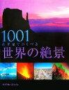 【中古】 1001 世界の絶景 /マイケルブライト【著】 【中古】afb