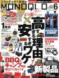 【中古】 MONOQLO(2014年6月号) 月刊誌/晋遊舎 【中古】afb