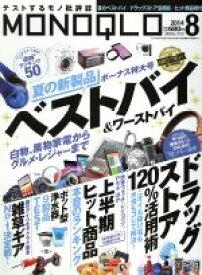 【中古】 MONOQLO(2014年8月号) 月刊誌/晋遊舎(その他) 【中古】afb
