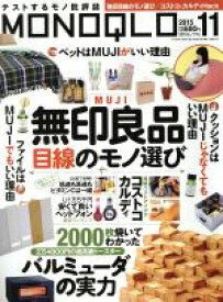 【中古】 MONOQLO(2015年11月号) 月刊誌/晋遊舎(その他) 【中古】afb