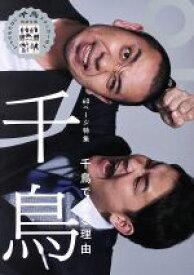 【中古】 クイック・ジャパン(vol.136) 特集 千鳥 /太田出版(その他) 【中古】afb