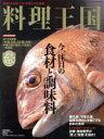 【中古】 料理王国(2013年1月号) 月刊誌/アビーハウス(その他) 【中古】afb