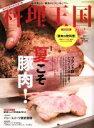 【中古】 料理王国(2014年9月号) 月刊誌/CUISINE KINGDOM(その他) 【中古】afb