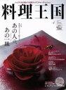 【中古】 料理王国(2016年4月号) 月刊誌/CUISINE KINGDOM(その他) 【中古】afb