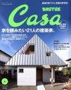 【中古】 Casa BRUTUS(2015年2月号) 月刊誌/マガジンハウス 【中古】afb