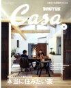 【中古】 Casa BRUTUS(2016年2月号) 月刊誌/マガジンハウス 【中古】afb