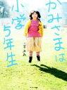 【中古】 かみさまは小学5年生 /すみれ(著者) 【中古】afb